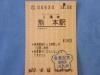 九州新幹線切符 熊本市ホテル連絡協議会