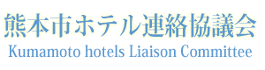 熊本市ホテル連絡協議会